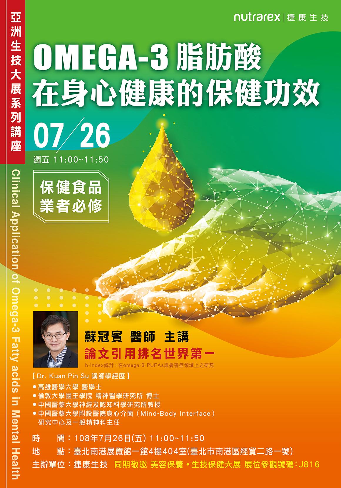 2019捷康魚油講座海報示意圖