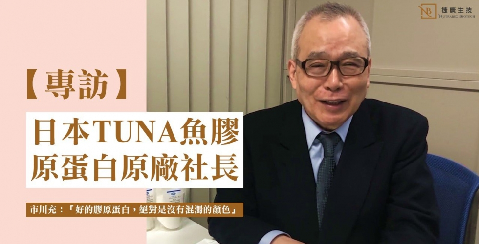 Allow the Chairman of Japan's TunaBait, Mr. Mitsuru Ichikiwa, to tell you the secret of the best-selling isinglass products.