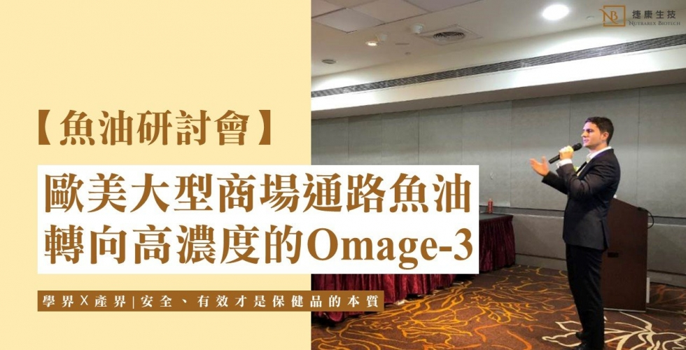 魚油研討會 | 歐美大型商場通路魚油轉向高濃度的Omage-3