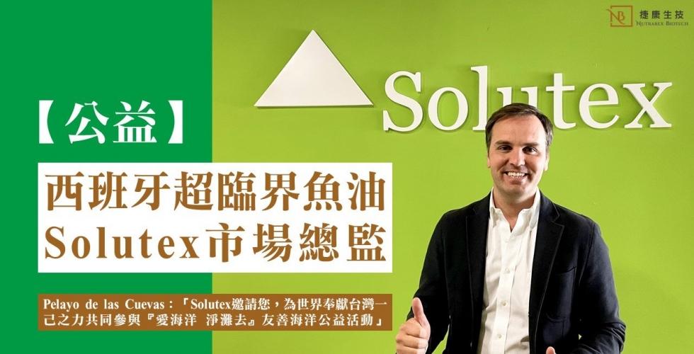 【公益】西班牙超臨界魚油Solutex市場總監 Pelayo de las Cuevas:「邀請您為世界奉獻台灣一己之力,共同參與『愛海洋 淨灘去』友善海洋公益活動」