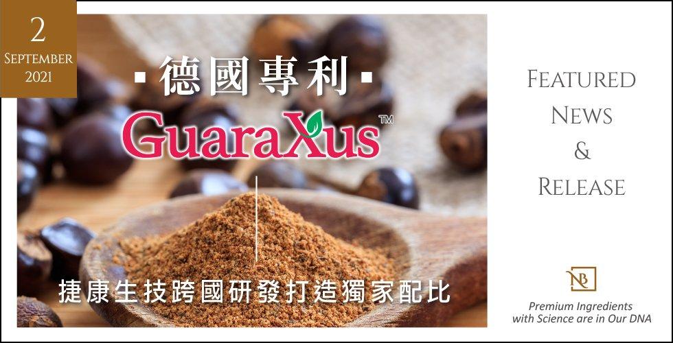 最新!Guaraxus瓜拿那有感配比 - 德國專利認證