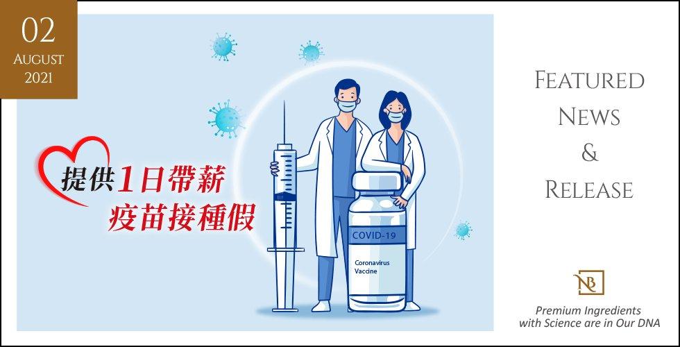 捷康生技 給員工最好的照顧 - 帶薪疫苗假